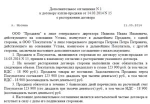 Доп соглашение о возврате части денежных средств по договору