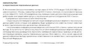 Закон о разглашении третьим лицам персональных данных