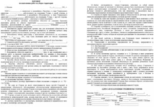 Договор подряда благоустройство территории из материалов заказчика