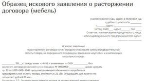 Образец заявление на расторжение договора услуг ринг