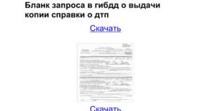 Запрос в гибдд о предоставлении информации дтп образец для организации