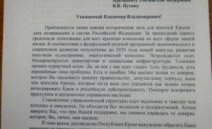 Написать письмо президенту крыма аксенову
