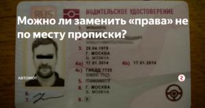 Можно ли поменять водительское удостоверение если нет прописки