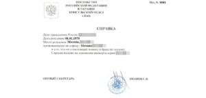 Нотариальное заявление об отсутствии брака цена москва
