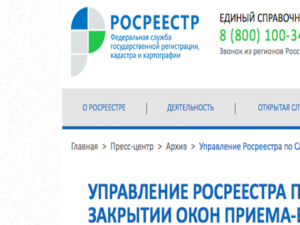 Реквизиты управления росреестра по санкт петербургу