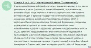 Надбавка к пенсии мвд участникам боевых действий в россии