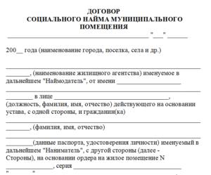 Список документов для заключения договора социального найма