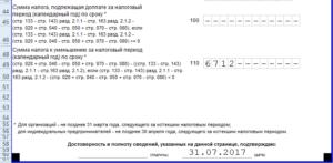Образец декларация при ликвидации ип 2018 усн