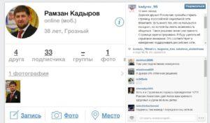 Личный сайт рамзана кадырова написать письмо