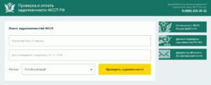 Проверить задолженность у судебных приставов калининградская область