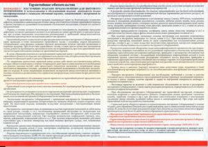 Гарантия на быстроизнашиваемые детали закон