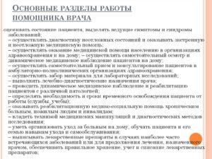 Инструкция по охране труда помощника врача эпидемиолога