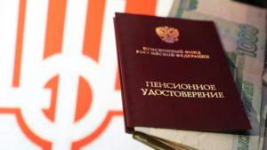 Городская доплата к пенсии в москве военным персионерам