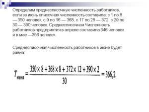Округление среднесписочной численности