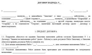 Как заключить договор подряда с гражданином белоруссии