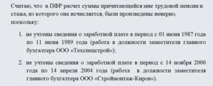 Образец заявления в пенсионный фонд о расчете пенсии