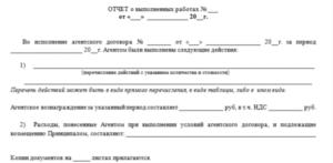 Отчет агента или акт выполненных работ для агентского договора