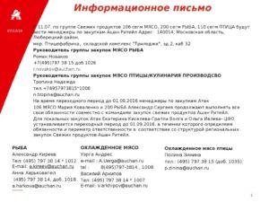 Текст информационного письма о деятельности компании