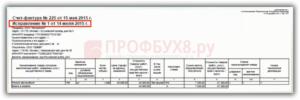 Исправление счета фактуры за прошлый период