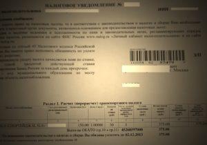 Как узнать индекс налога без квитанции