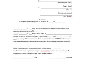 Ооо ск ренессанс жизнь официальный сайт заявление на возврат