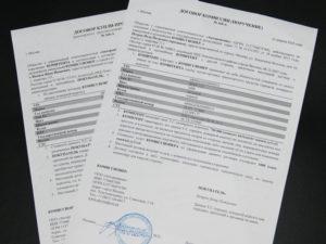 Договор на кузовной ремонт автомобиля