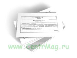 Образец карточка оповещения для военнослужащих посыльных