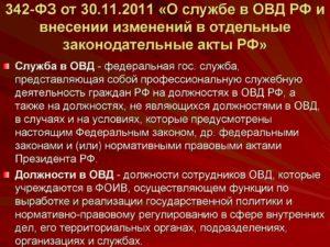 Фз 342 о службе в органах внутренних дел ст 88