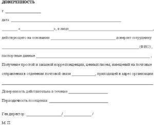 Доверенность на отправку писем от юридического лица