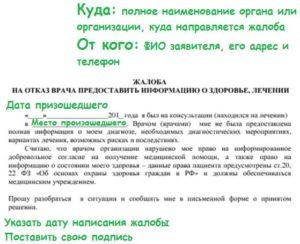 Образец жалобы в горздрав о предоставлении льготного лекарства москвы о неналичие лекарств