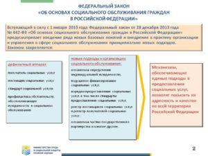 Законодательство о социальном обслуживании населения рф 2018