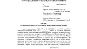 Куда жаловаться на следователя по уголовному делу москва
