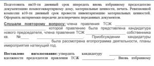 Образец протокола переизбрания председателя тсжправлением тсж