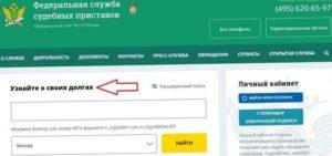 Судебные приставы ульяновск узнать задолженность