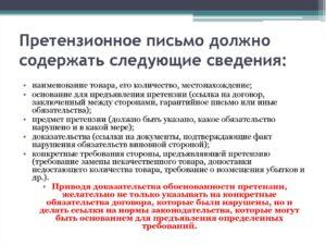 Письмо претензия иностранному поставщику