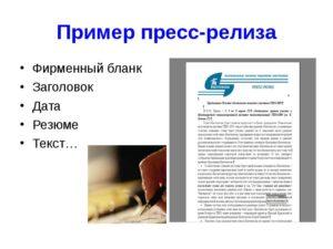 Примеры пресс релиза о проведении мероприятия