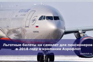 Горячая линия аэрофлота льготные билеты продажа
