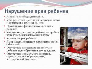 Примеры нарушений прав детей в россии