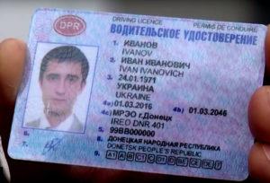 Можно ли работать с правами днр в россии