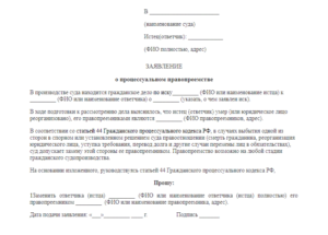 Заявление о замене лиц в обязательстве образец