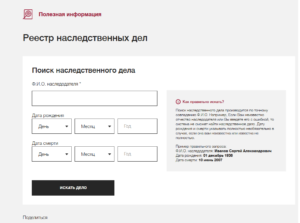 Как узнать где открыто наследственное дело в москве