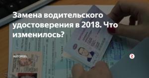 Гибдд обмен водительского удостоверения в вао