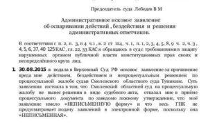 Заявление об уточнении административного иска кас