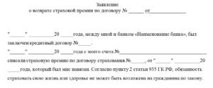 Заявлние бланк от отказа страхования жизни банк русский стандарт