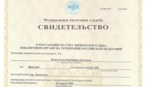 Как получить инн белорусу в россии