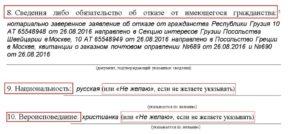 Как нотариально заверить отказ от гражданства украины