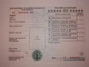 Какие нужны документы для замены просроченных прав тракториста
