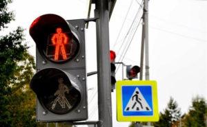 Наказание пешехода за переход на красный свет