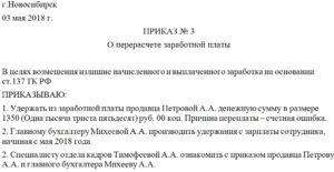 Заявление о перерасчете заработной платы с мрот образец
