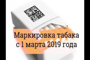 Новый закон о продаже табачных изделий в 2019 году